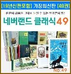 네버랜드 클래식 1 - 49 [전49권] 최신판세트 ★19년 최신판 다수포함★