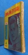 영화예술 1965년 4월   창간호 -映畵.TV의 權威雜誌 映畵藝術  創刊號   /사진의 제품   ☞ 서고위치:KN 5   * [구매하시면 품절로 표기됩니다]