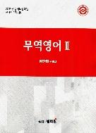 2019년 관세사 1차 대비 무역영어 - 김단하 #