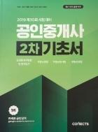 2019 커넥츠 공인단기 공인중개사 기초서 (1차,2차)(전2권)