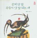 꽁지 닷 발 주둥이 닷 발 되는 새 - 호롱불 옛이야기 9