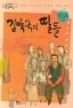 김약국의 딸들 / 소장용, 상급, 표지일부손상있음