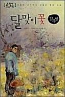달맞이꽃 (2008년 초판4쇄)