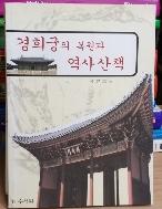 경희궁의 복원과 역사산책 (전1권) /167