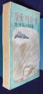 갈꽃 먹는 섬 [소장자 스템프 有(윗면1곳) 초판 ] 사진의 제품   / 상현서림  / :☞ 서고위치:MG 2 *  [구매하시면 품절로 표기됩니다]