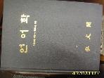 홍문각 영인본 / 언어학 1979.4 - 1984.4 ( 제4호 - 제7호 ) -상세란참조