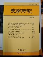 사학연구(제40호)