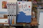 이산 정조대왕1-5완-김이영 원작