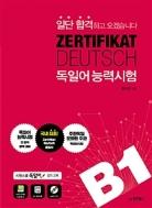 일단 합격하고 오겠습니다 ZERTIFIKAT DEUTSCH 독일어능력시험 B1 (2018)