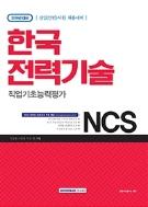2018 기쎈 NCS 한국전력기술 직업기초능력평가 #