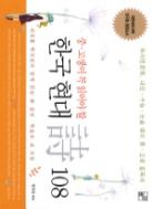 중고생이 꼭 읽어야 할 한국 현대 시 108 - 독서인증제. 내신. 수능. 논술 대비 중.고생 필독서 초판 1쇄
