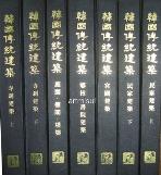 한국전통건축 (전7권)(희귀본)