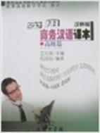 實用商務漢語課本 高級篇(漢韓版) 실용상무한어과본 고급편(한한판)