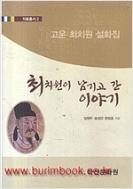 고운 최치원 설화집 최치원이 남기고 간 이야기 (신116-1)