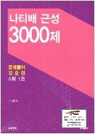 [SKYEDU] 나티배 근성 3000제 - 문제풀이 강훈련 A형 1권 (수학일치)