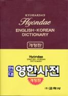 교학사 현대영한사전 (2005년판)