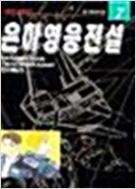 은하 영우전설 1-8권 +특별편 전9권 /우일출판