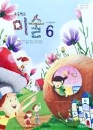 초등학교 미술 6 (5~6학년군) (2015개정교육과정) (교과서)
