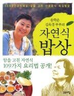 송학운 김옥경 부부의 자연식 밥상