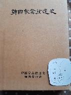 한국가금발달사 1985초판