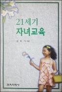 21세기 자녀교육
