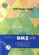 DMZ 수학 미적분 1 (2016년) /새책/ 당일발송 ♣100% 미사용 정품 새 책ㅣ당일발송ㅣ후회없는 선택 - 책속으로♣