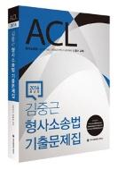 2016 최신판 ACL 김중근 형사소송법 기출문제집