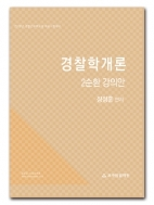 2018 장정훈 경찰학개론 2순환 강의안