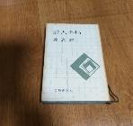 시인수첩  -강은교(양장) /1977년초판본/실사진첨부/181