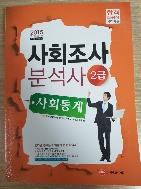 사회조사 분석사 2급 사회통계 2015 국가공인 최신개정판