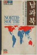 남과 북 (생존을 위한 전략) (원제: 브란트위원회 보고서)