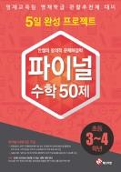 안쌤의 창의적 문제 해결력 파이널 50제 수학 초등 3,4학년