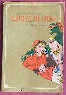 타아잔의 비밀-독수리 컬러문고 1978년발행