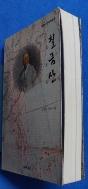 칠금산 /새책수준/사진의 제품   ☞ 서고위치:RB 4 * [구매하시면 품절로 표기됩니다]