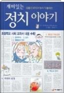 재미있는 정치 이야기 - '신문이 보이고 뉴스가 들리는' 시리즈. 초등학교 사회 교과서 내용 수록! 초판1쇄