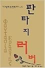 판타지러버(다크헌터 첫 번째 에피소드) [초판]