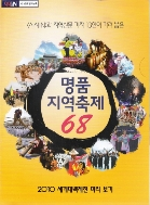 명품 지역축제 68