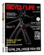 자전거생활 2019년-9월호 No 208 (Bicycle Life) (신229-6)