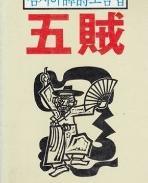 오적- 김지하담시모음집 (1985 초판)