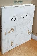 조선시대 사대부 - 경기명가 기증유물 특별전