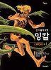 잉칼 1-2 (소장용) 희귀도서