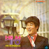 [LP] 배성 (히트송 총결산집): 거리 / 예전처럼 다정하게