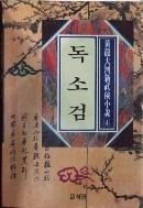 독소검1-4(완결)-황룡-