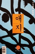 애지 2015 여름호 통권 62호