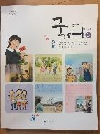 중학교 국어 3 교사용교과서 (교학사-남미영) 2009개정 교육과정