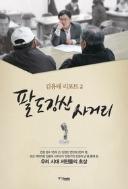 팔도강산 사거리 - 김용태 리포트 2『우리 시대 서민들의 초상』 6쇄