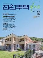 월간 전원주택 라이프 2018년-10월호(신262-6)