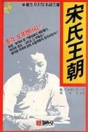 송씨왕조 3판(1986년)