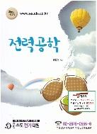 전력공학 이론 (정종연, 2014년) [수도전기학원]