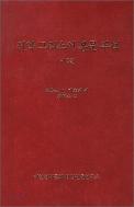 신약 그리스어 본문 주석 (제2판)
